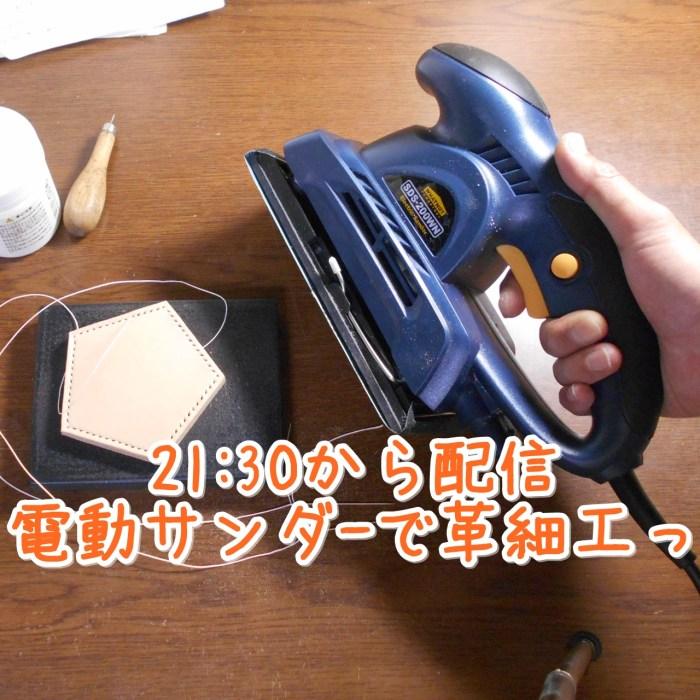 この工具で革細工、見たことある人いるのかな?