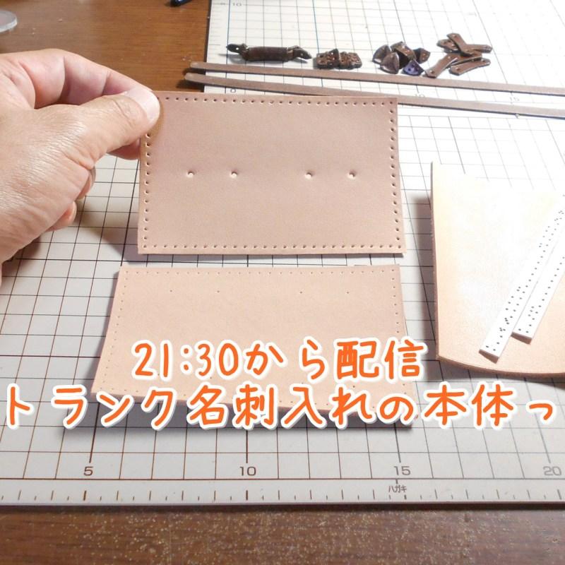 2ミリ厚の革を直角に縫うための下ごしらえです