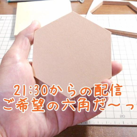 お客様のご希望のお応えして六角を作るゾヽ(^o^)丿