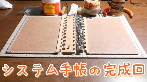 配信の裏で作ってたシステム手帳、完成させっゾヽ(^o^)丿