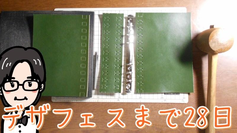 新色、グリーンの革細工を作ってゆきます