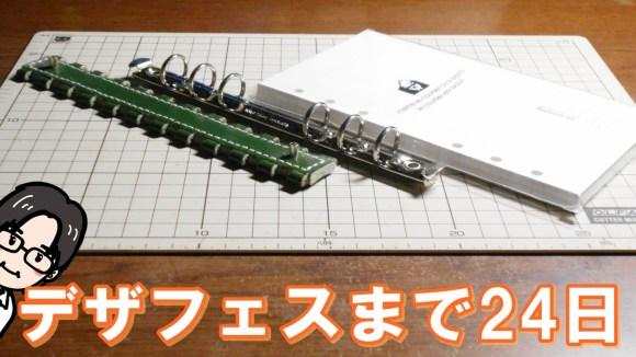 レザー蝶番のシステム手帳の背表紙です