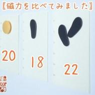 マグネットの足跡(飛行少年ver.) 3