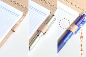 ゴムの滑り止めが付いたペンは、ココを押さえると出し入れしやすいです