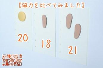 3センチのボタン磁石に匹敵する磁力です
