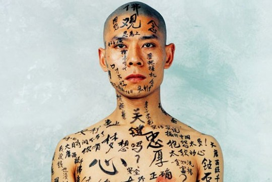 """Zhang Huan: """"½"""", 1998 / 2008, chromogenic print, signed numbered, edition of 5, size: 115.5 x 97.7 cm. (45 1/2 x 38 1/2 in.)"""