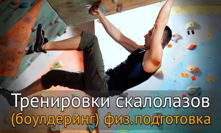 Тренировки скалолазов (боулдеринг) — общая физическая подготовка