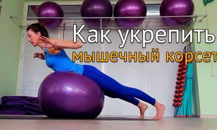 Как укрепить мышечный корсет и руки — упражнения с фитболом