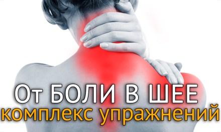 Болит шея и спина после работы? Упражнения на шейноворотниковую зону
