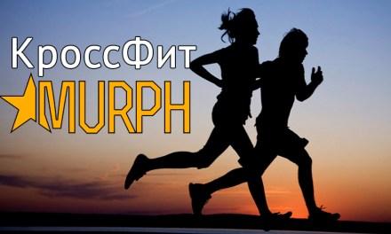 Кроссфит комплекс Мерф (Murph) — один из сложнейших тренингов на силу и выносливость