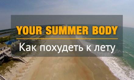 Как похудеть за месяц — курс тренировок Your Summer Body