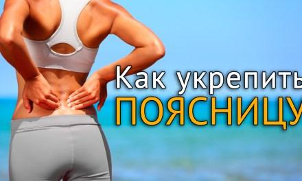 Как укрепить поясницу — упражнения с фитболом