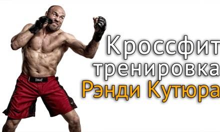 Круговая кроссфит тренировка бойца Рэнди Кутюра