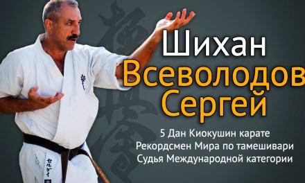 Киокушинкай карате: интервью с Шиханом Всеволодовым Сергеем