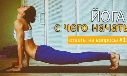 С чего начать в йоге? Ответы на вопросы