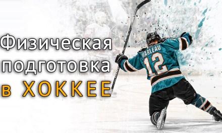 Физическая подготовка хоккеистов
