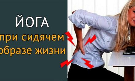 Болит поясница? Йога для тех, кто ведет сидячий образ жизни