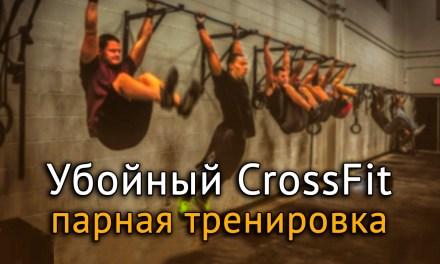 Убойная CrossFit тренировка: комплекс парных упражнений