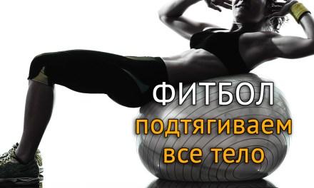 Упражнения с фитболом: как подтянуть тело в домашних условиях