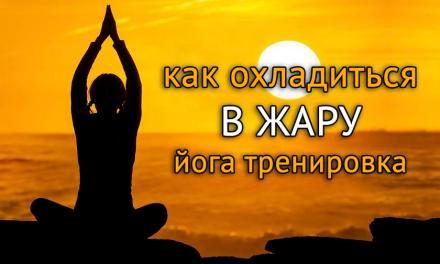 Йога летом — йога тренировки в жаркие дни: как охладить тело