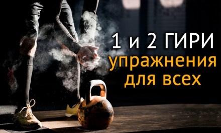 Упражнения с гирями в домашних условиях: тренировка с двумя и одной гирей