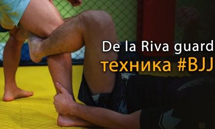 De la Riva guard — Техника Бразильского Джиу-Джитсу