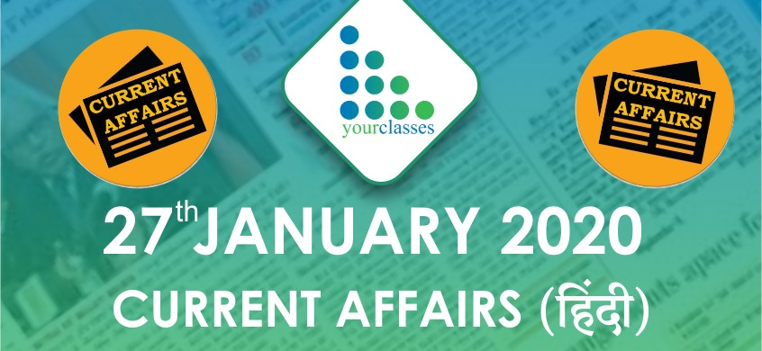 27 Jan Current Affairs in Hindi