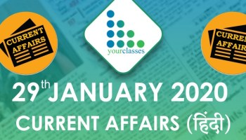 29 Jan Current Affairs in Hindi (2)