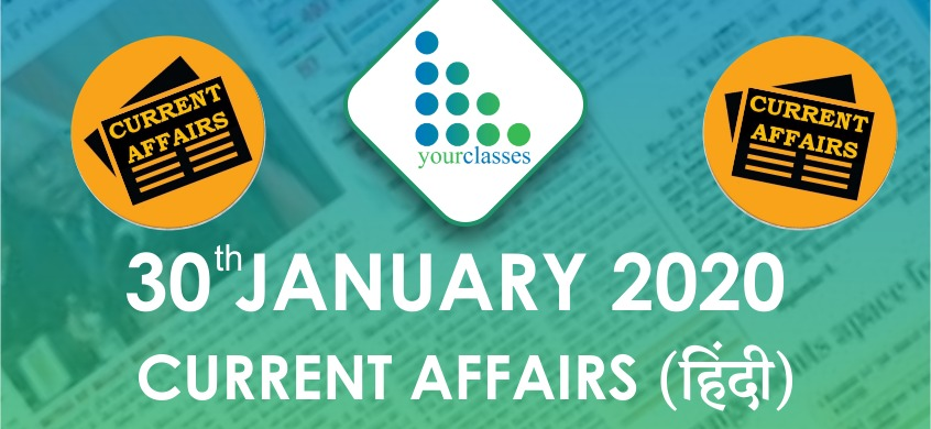 30 Jan Current Affairs in Hindi