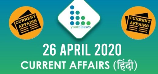 26 April Current Affairs 2020 in Hindi