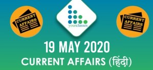 19 May, Current Affairs 2020 in Hindi