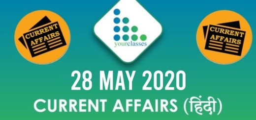 28 May, Current Affairs 2020 in Hindi