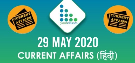 29 May, Current Affairs 2020 in Hindi