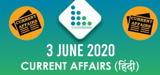3 June Current Affairs 2020 in Hindi