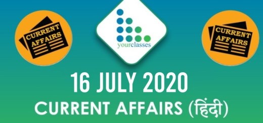 16th July, Current Affairs 2020 in Hindi
