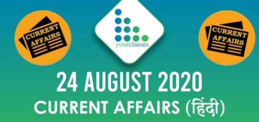 24 August 2020 Daily Current Affairs Hindi