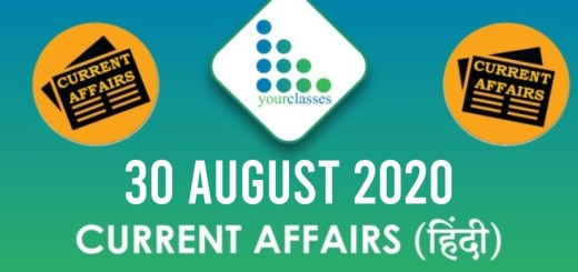 Current Affairs 30th August 2020 in Hindi