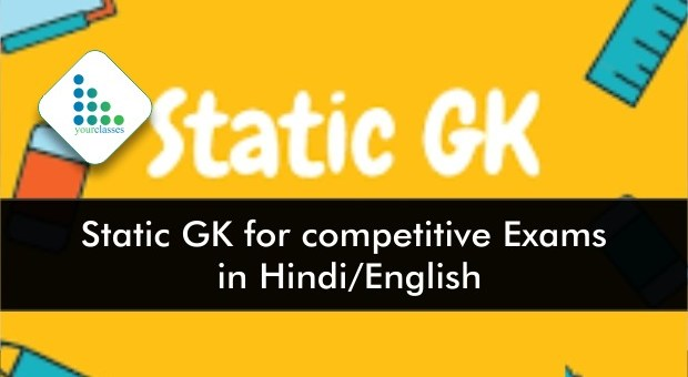 Static GK Questions asked in RRB NTPC Group - D || UP SI Exams 2020 (Hindi/English)