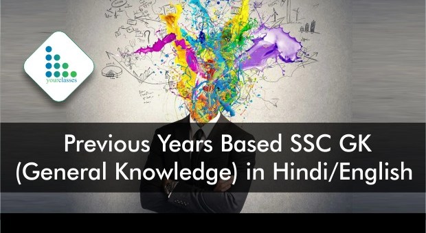 General Awareness Repeated Questions in SSC , Railway & Bank Exams (Hindi/English)