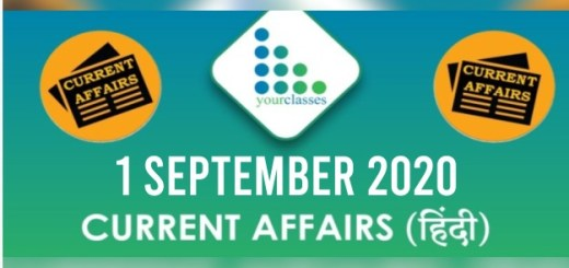 Current Affairs 1st September 2020 in Hindi