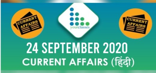 Current Affairs 24th September 2020 in Hindi