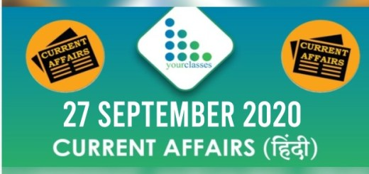 Current Affairs 27th September 2020 in Hindi
