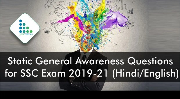 Static General Awareness Questions for SSC Exam 2019-21 (Hindi/English)