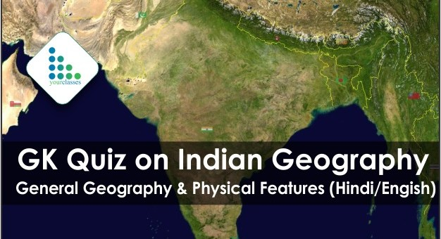 GK Quiz on Indian Geography: General Geography & Physical Features (Hindi/English)