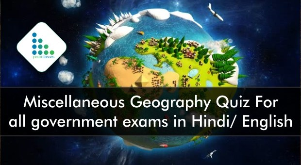 Miscellaneous Geography Quiz For all government exams in Hindi/ English