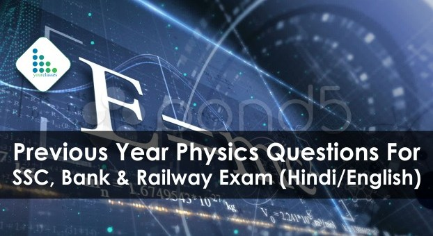 Previous Year Physics Questions For SSC, Bank & Railway Exam (Hindi/English)