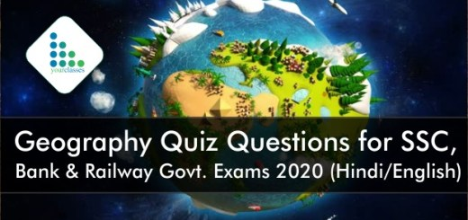 Geography Quiz Questions for SSC, Bank & Railway Govt. Exams 2020 (Hindi/English)