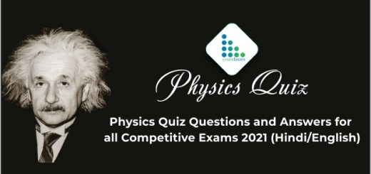 Physics Quiz Questions and Answers for all Competitive Exams 2021 (Hindi/English)