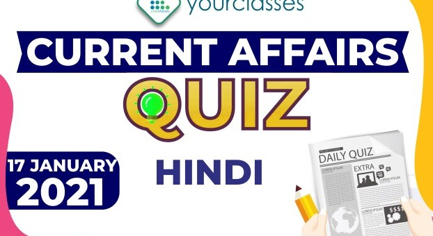 Important Current Affairs 17th January 2021 in Hindi