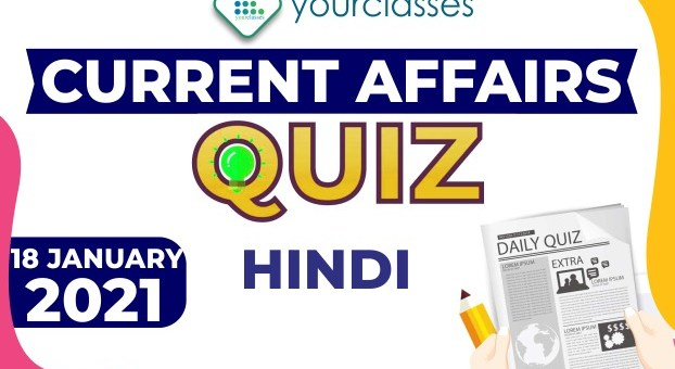 Important Current Affairs 18th January 2021 in Hindi